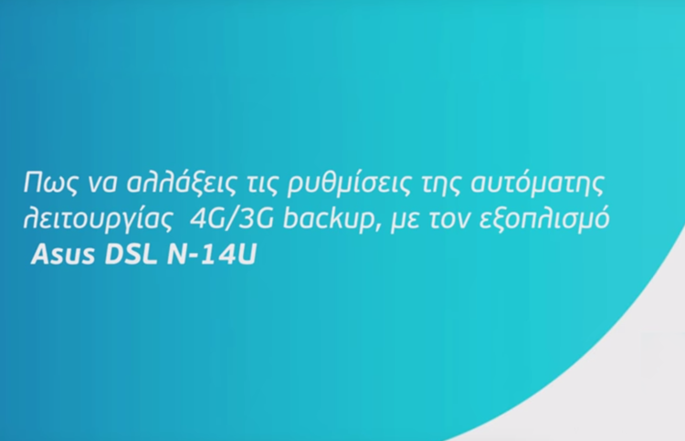 Ρύθμισε  το 4G/3G back up με το HOME/OFFICE Center  - ASUS DSL-N14U